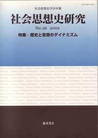 〔社会思想史学会年報〕社会思想史研究 No.26 特集:歴史と思想のダイナミズム