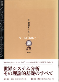 叢書〈世界システム〉――経済・史的システム・文明(全5巻) 1 ワールド・エコノミー〈新装版〉