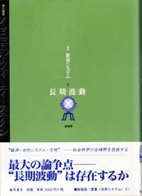 叢書〈世界システム〉――経済・史的システム・文明(全5巻) 2 長期波動〈新装版〉