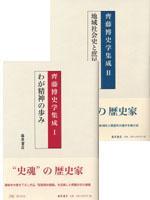 齊藤博史学集成(全2巻) 1 わが精神の歩み