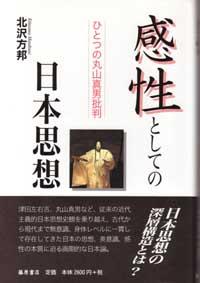 感性としての日本思想 ひとつの丸山眞男批判