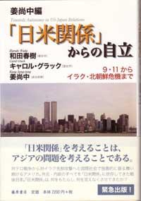 「日米関係」からの自立 9・11からイラク・北朝鮮危機まで