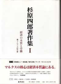 杉原四郎著作集(全4巻) 1 経済の本質と労働――マルクス研究
