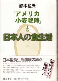 「アメリカ小麦戦略」と日本人の食生活