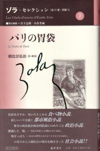 ゾラ・セレクション(全11巻・別巻1) 2 パリの胃袋