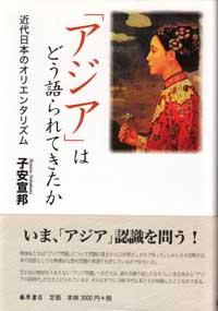 「アジア」はどう語られてきたか 近代日本のオリエンタリズム