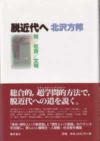 脱近代へ 知/文明/社会
