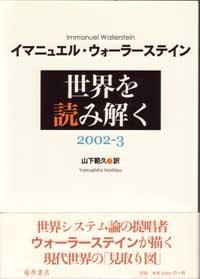 世界を読み解く――2002-3