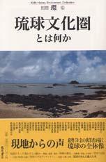 琉球文化圏とは何か 別冊『環』6