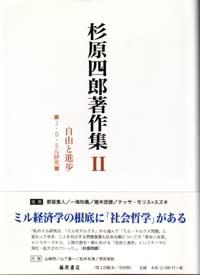 杉原四郎著作集2 自由と進歩 J・S・ミル研究 (全4巻)