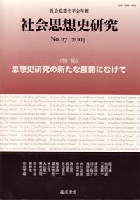 〔社会思想史学会年報〕社会思想史研究 No.27 [特集]思想史研究の新たな展開に向けて