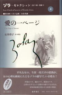 ゾラ・セレクション(全11巻・別巻1) 4 愛の一ページ