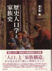 歴史人口学と家族史