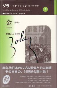 ゾラ・セレクション(全11巻・別巻1) 7 金(かね)