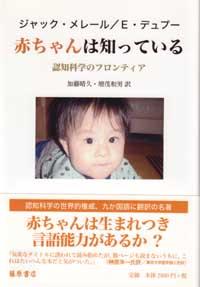 赤ちゃんは知っている 認知科学のフロンティア