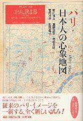 パリ・日本人の心象地図 1867-1945
