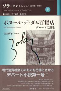 ゾラ・セレクション(全11巻・別巻1) 5 ボヌール・デ・ダム百貨店――デパートの誕生