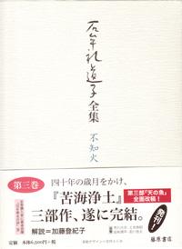 石牟礼道子全集・不知火 第3巻(全17巻・別巻一) 苦海浄土〈第3部〉