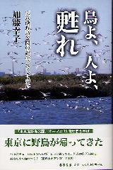 鳥よ、人よ、甦れ――東京港野鳥公園の誕生、そして現在