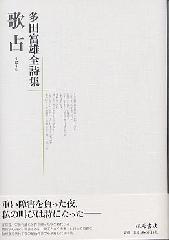 多田富雄全詩集 歌占