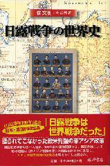 日露戦争の世界史