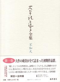 石牟礼道子全集・不知火 第1巻(全17巻・別巻一) 初期作品集