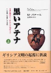 黒いアテナ――古典文明のアフロ・アジア的ルーツ 2 考古学と文書にみる証拠 上(全2分冊)