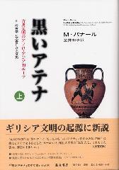 黒いアテナ(上)古典文明のアフロ・アジア的ルーツⅡ考古学と文書にみる証拠