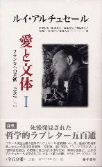 愛と文体――フランカへの手紙 1961-73(全5分冊) 1 1961.09.03.~1962.01.13