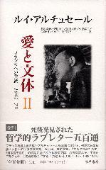 愛と文体――フランカへの手紙 1961-73(全5分冊) 2 1962.01.15.~1962.12.15.
