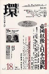 〔学芸総合誌・季刊〕環――歴史・環境・文明 vol.18 [特集]「帝国以後」と日本の選択