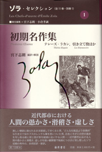 ゾラ・セレクション(全11巻・別巻1) 1 初期名作集――テレーズ・ラカン、引き立て役ほか