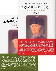 エカテリーナ二世――十八世紀、近代ロシアの大成者 上(全2分冊)