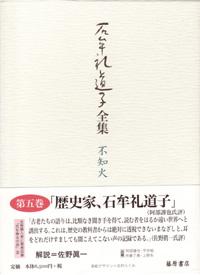 石牟礼道子全集・不知火 第5巻(全17巻・別巻一) 「西南役伝説」ほか