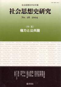 〔社会思想史学会年報〕社会思想史研究 No.28 [特集]権力と公共圏