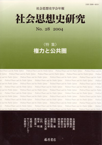 〔社会思想史学会年報〕社会思想史研究 No.28 特集:権力と公共圏