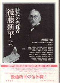 時代の先覚者・後藤新平――1857-1929