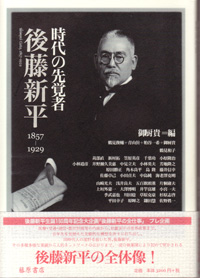 時代の先覚者・後藤新平 1857-1929