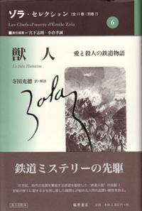 ゾラ・セレクション(全11巻・別巻1) 6 獣人――愛と殺人の鉄道物語