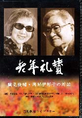 老年礼賛――鶴見俊輔・岡部伊都子の対話〈DVD〉