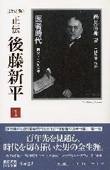 〈決定版〉正伝 後藤新平1 医者時代1857-93 (全8分冊/ 別巻1)