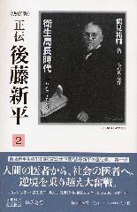 〈決定版〉正伝 後藤新平(全8分冊・別巻1) 2 衛生局長時代 1892~98年