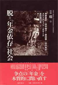 脱=「年金依存」社会 別冊『環』9