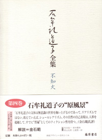 石牟礼道子全集・不知火(全17巻・別巻1) 4 椿の海の記 エッセイ1969-1970
