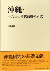 沖縄・一九三〇年代前後の研究