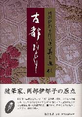 岡部伊都子作品選 美と巡礼(全5巻) 古都ひとり