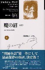 ジョルジュ・サンド セレクション(全9巻・別巻1) 6 魔の沼ほか