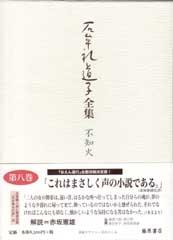 石牟礼道子全集・不知火 第8巻(全17巻・別巻一) 「おえん遊行」ほか