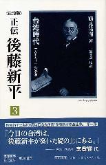 〈決定版〉正伝 後藤新平(全8分冊・別巻1) 3 台湾時代 1898~1906年