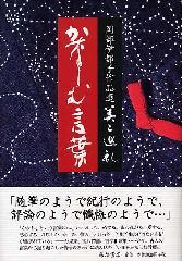 岡部伊都子作品選 美と巡礼(全5巻) かなしむ言葉